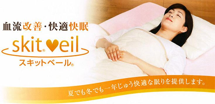 血流改善 快適睡眠 スキットベール